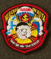 russian army patch navy ground troops
