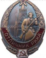 Russian SOVIET CCCP Red Army