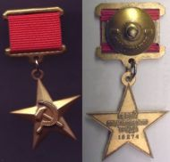 ORDER MEDAL HERO of LABOR of the USSR # 18274