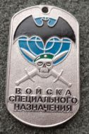 RUSSIAN DOG TAG PENDANT MEDAL MILITARY INTELLEGENCE SPECIAL CORPS