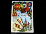 soviet COLLECTIBLE RUSSIAN PLAYING CARDS