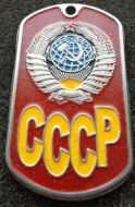 RUSSIAN DOG TAG PENDANT MEDAL CCCP SOVIET