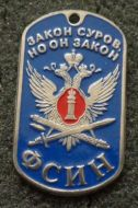 RUSSIAN DOG TAG PENDANT MEDAL DEPARTMENT OF JUSTICE