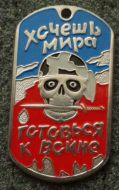 RUSSIAN DOG TAG PENDANT MEDAL 'want a peace prepare to the war' SKULL