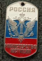 RUSSIAN DOG TAG PENDANT MEDAL MINISTRY / DEPARTMENT/ OF JUSTICE
