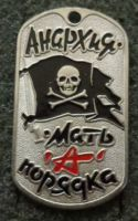 RUSSIAN DOG TAG PENDANT MEDAL ANARCHY IS MOTHER OF ORDER