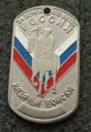 RUSSIAN DOG TAG PENDANT MEDAL COSSACKS TROOPS