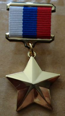 Russian medal order Hero of Russia nowadays /excellent copy/