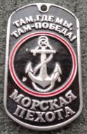 RUSSIAN DOG TAG PENDANT MEDAL NAVY INFANTRY