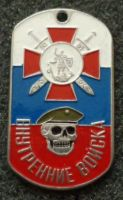 RUSSIAN DOG TAG PENDANT MEDAL POLICE SPETSNAZ SKULL RED BERET