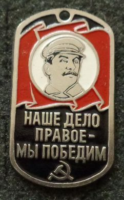 RUSSIAN DOG TAG PENDANT MEDAL CCCP SOVIET STALIN